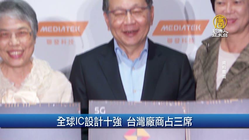 全球IC設計十強 台灣廠商占三席|財經100秒
