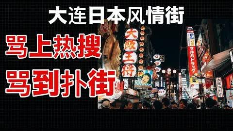 大连日本风情街开业了!结果被小粉红骂上热搜!刚开街就扑街!