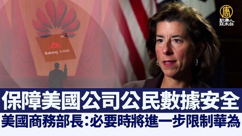 美國商務部長:必要時將進一步限制華為 @新聞精選【新唐人亞太電視】三節新聞Live直播  20210925