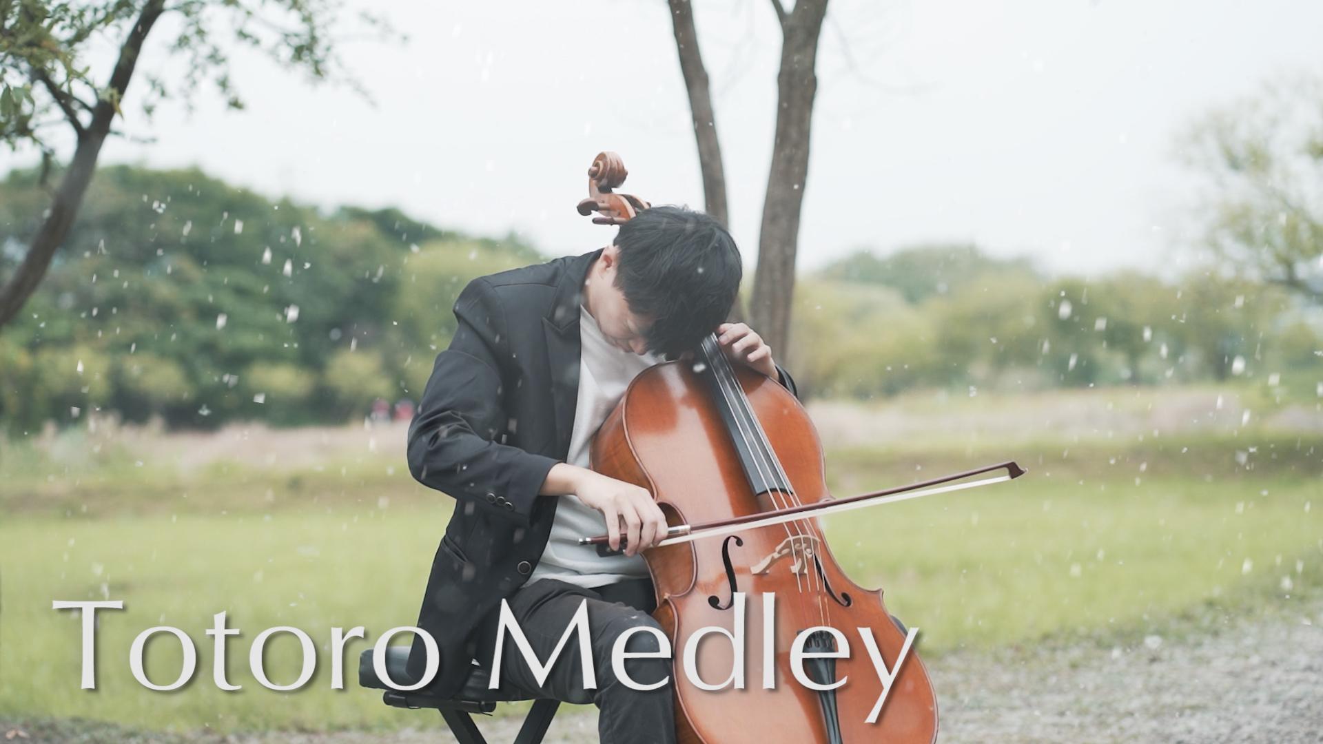 となりのトトロ 《龍貓組曲》(散步 さんぽ+風のとおり道)- 久石讓  大提琴演奏 Cello cover『Cover by YoYo Cello』