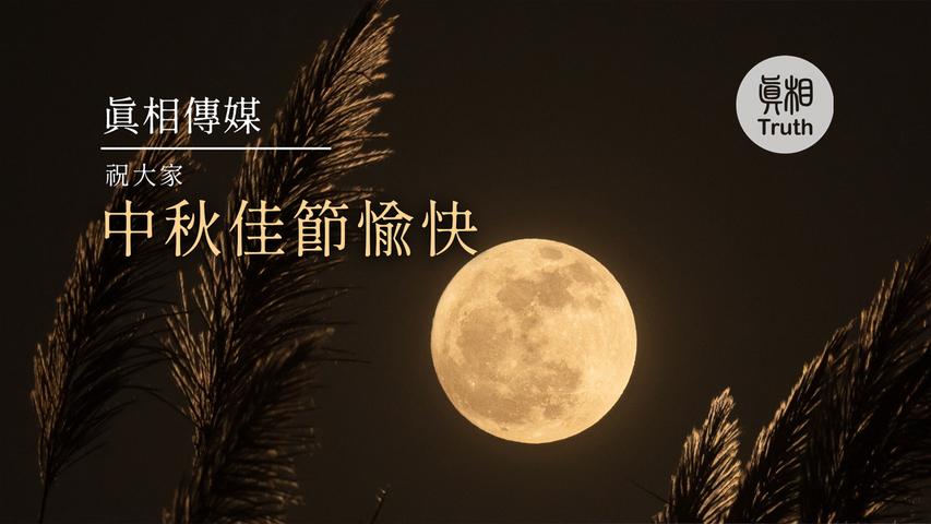 真相傳媒祝福所有朋友們,中秋佳節愉快!| 真相傳媒