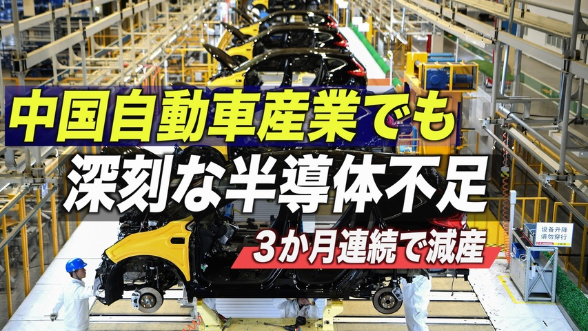 中国自動車産業でも深刻な半導体不足 3か月連続で減産【禁聞