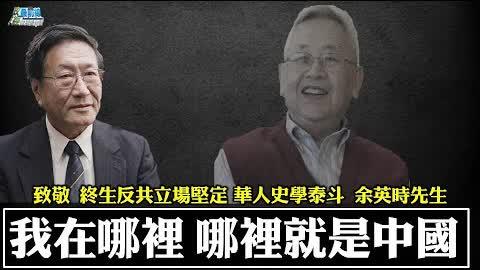 我在哪裡 哪裡就是中國。敢言直言說真話 中共最大統戰目標。力挺台灣 民主是安全的最大保證。210818