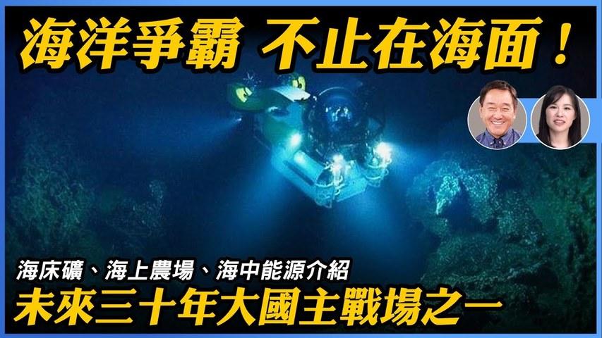 【9.9 Patreon預告片】 海洋爭霸,不止在海面!未來三十年大國主戰場之一。海床礦、海上農場、海中能源介紹。| #石山視點