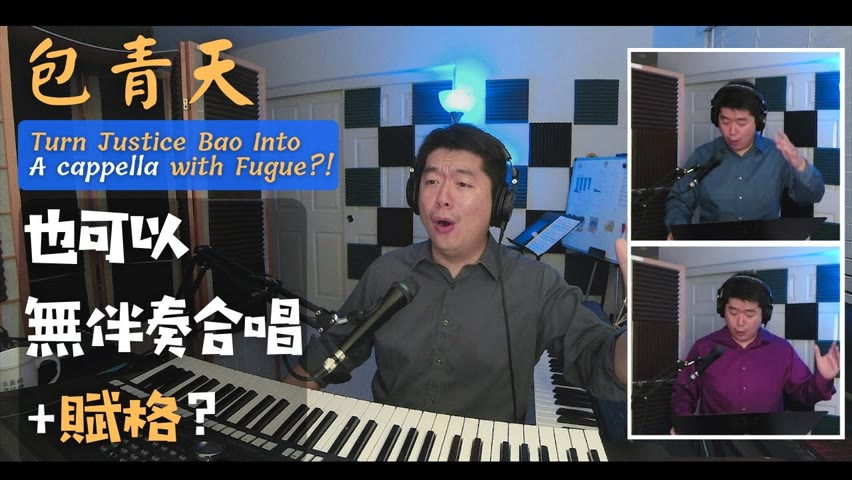 [A Cappella] Yes, Justice Bao can be turned into A Cappella with Fugue!  包青天也可以玩成無伴奏合唱加賦格?