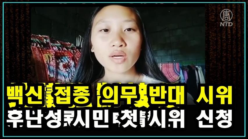 중국 후난성 시민들, 의무 예방 접종 반대 시위 첫 신청