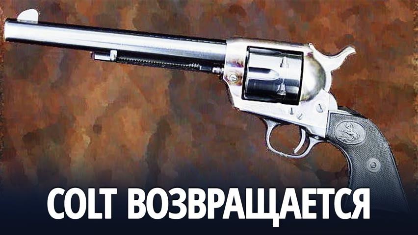 Чешская компания вдохнёт жизнь в знаменитый бренд Colt
