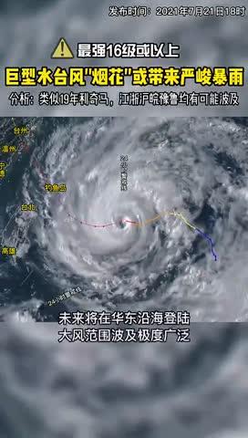 台风烟花登陆中国