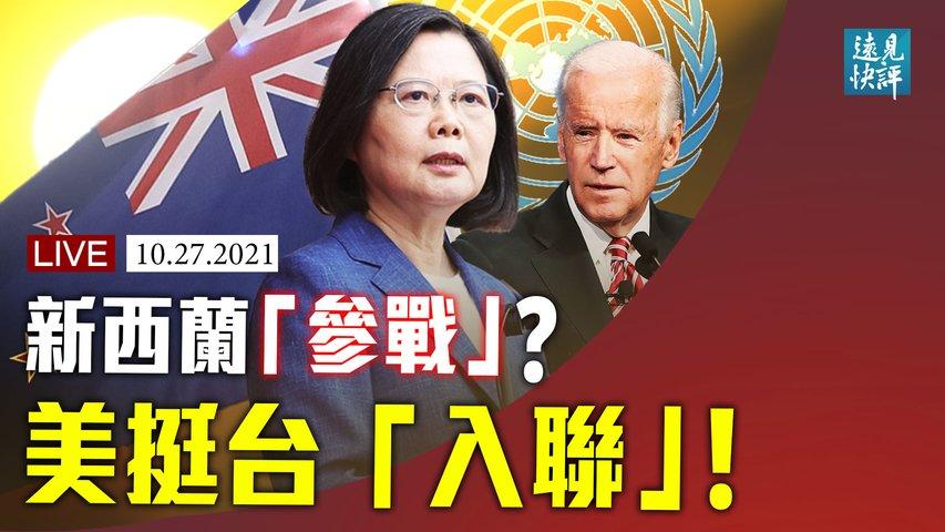 親共陡變反共?紐西蘭申請加入AUKUS;中共「切開」日本是最愚蠢一招;支持台灣「入聯」,布林肯3次定性重新詮釋「一個中國」政策。| 遠見快評 唐靖遠 | 2021.10.27|Youmaker【直播評論】
