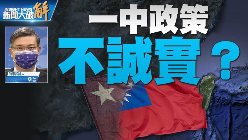精彩片段》🔥一中政策不誠實?美國參眾兩院齊發聲助台灣!被紅色滲透的高雄港! 桑普 @新聞大破解