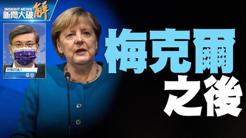 精彩片段》🔥梅克爾時代將結束 北京無法再指望一個親中的德國? 桑普 @新聞大破解