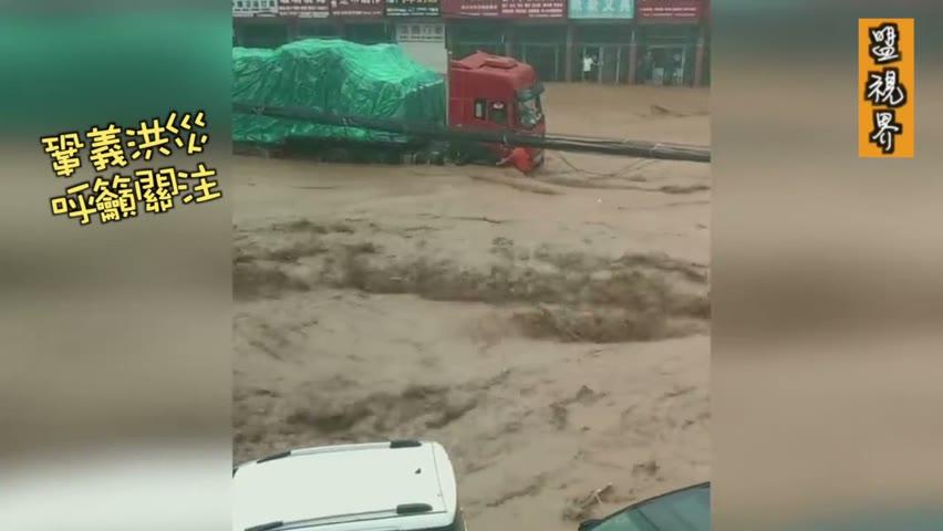 #河南洪災 不只是鄭州!!#鞏義市米河鎮洪水氾濫,觸目驚心,呼籲關注!!