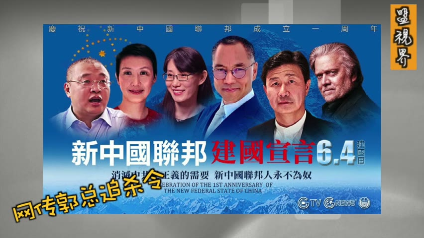 网传,录音,不知真假,观众自辨。#郭文贵 发动战友批斗#王定刚和#闫丽梦。