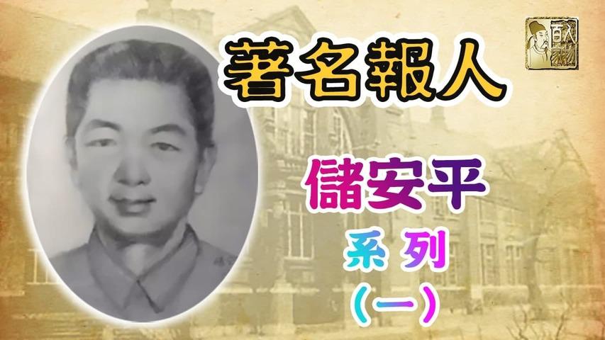 《著名報人——儲安平》(一)  在中國近代史上,有一個象征中國新聞界自由民主之風精神的媒體人,他曾是新聞界的風雲人物,被中共迫害、打壓、消聲,乃至最後不知所蹤,成了謎一樣的存在……