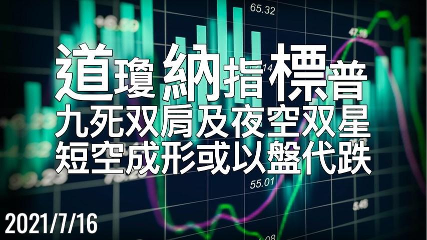 美股三大期指 短空成形或以盘代跌 7/17