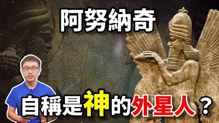 來自星球X的神 ? 阿努納奇到底是神還是外星人 ? 顛覆三觀的人類起源 ! 【地球旅館】