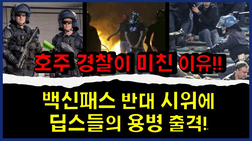 [#213] 백신패스 반대 시위에 딥스들의 용병 출격! - 호주 경찰이 미친 이유!!