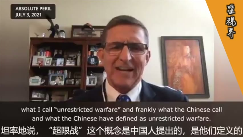 #弗林将軍 与#塞林上校谈#中国生化超限战,内容惊人,分析到位,请分享传播。