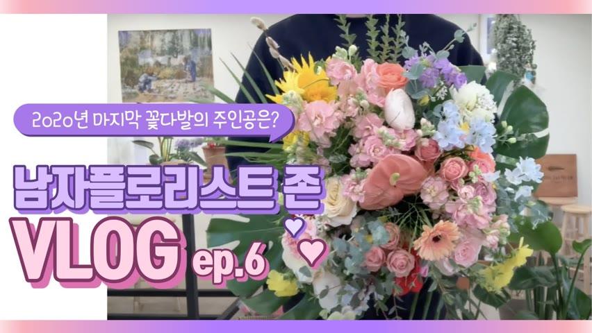 [ENG][#6 남자 플로리스트 브이로그] Korean Male Florist Vlog 2020년 마지막 꽃다발은 주인공은?