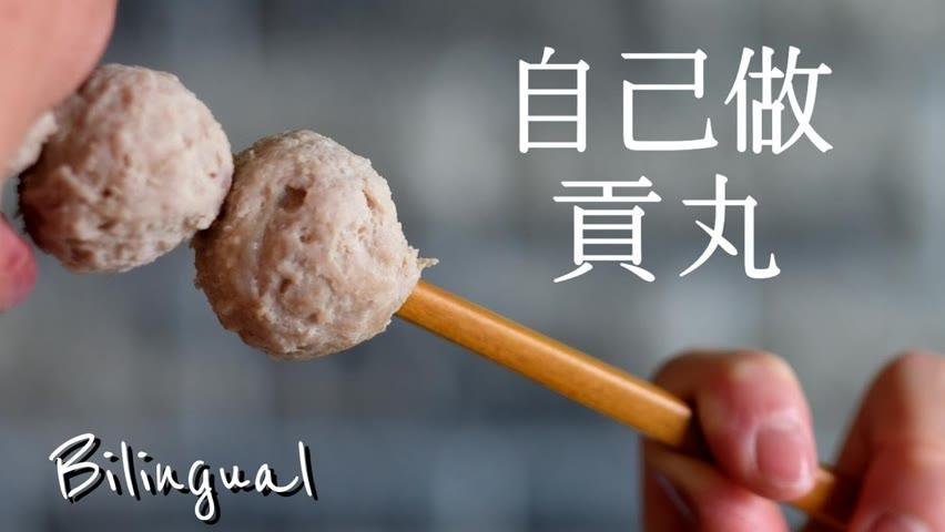 貢丸做法【復刻版新竹貢丸】Bouncy Pork Balls Recipe