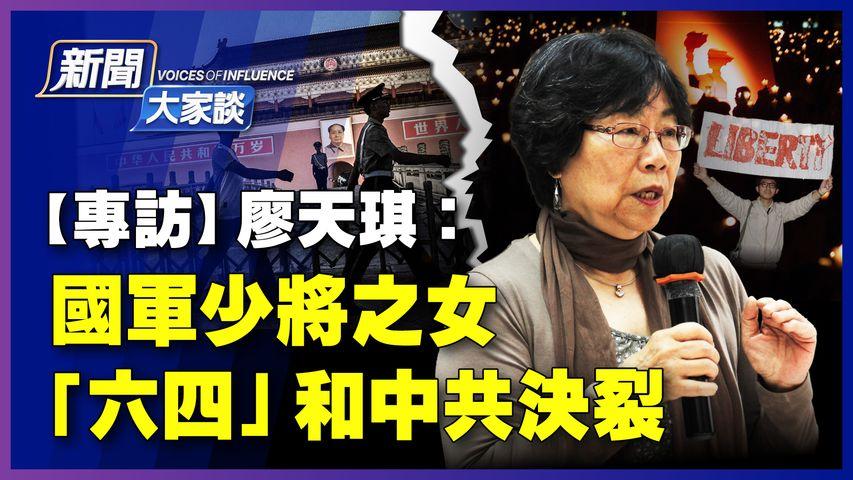 專訪廖天琪:作為德國有影響力的學者, 廖天琪夫婦曾是北京的座上賓,但後來在良心和道德的選擇中,他們和中共分道揚鑣。| 9月20日【 #新聞大家談】