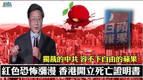 獨裁的中共 容不下自由的蘋果。言論自由喪鐘敲 香港蘋果日報熄燈號。一個時代的結束 開了香港死亡證明書 210714