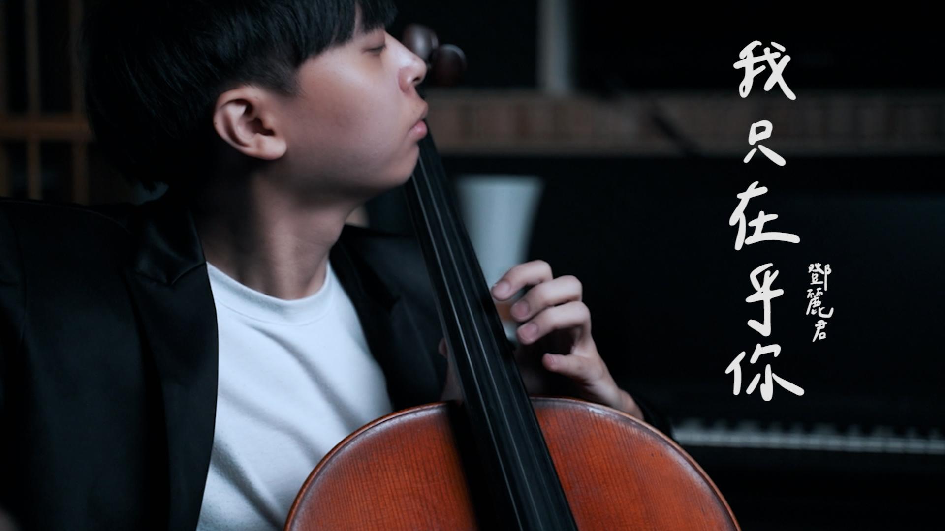 時の流れに身をまかせ -  I Only Care About You 《我只在乎你》鄧麗君 - 大提琴演奏 Cello cover『cover by YoYo Cello』