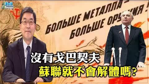 張國城1016精華: 孫中山聯俄容共真相!中國會再出現二次革命?中共內部高度警惕