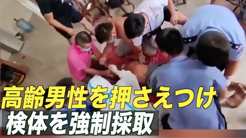 ウイルス検査のため高齢男性を押さえつけ強制採取=中国