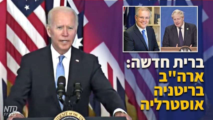 """ברית חדשה: ארה""""ב, בריטניה, אוסטרליה"""