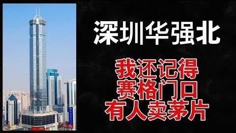 当年参与竞标的当事人爆料赛格大厦晃动的原因,深圳速度神话破灭。