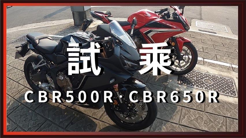 試乘前車牌先被撞凹!內湖本田CBR500R、CBR650R試乘。四缸真的那麼香嗎?【騎車日誌】