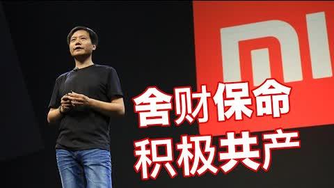 雷军捐赠(被敲诈)价值逾20亿美元小米股份,中国企业家是赵家人的提款机!