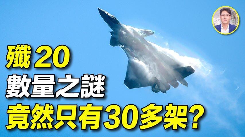 想不到,殲20只有30多架?!F35的二十分之一;不如日本沖繩美軍的F35;每年F35比殲20多生產150架。| #探索時分
