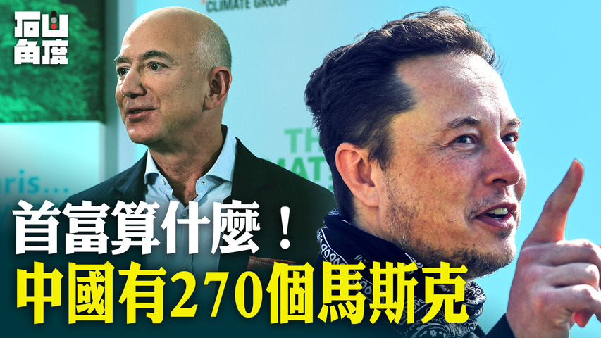 中國大陸不是冒出270個世界首富,而是註冊了270個商標。十年前,寧波「培養千個喬布斯」計畫不了了之。專制體制無法推動創新創業。【石山角度】(有冇搞錯國語)| 2021.10.28