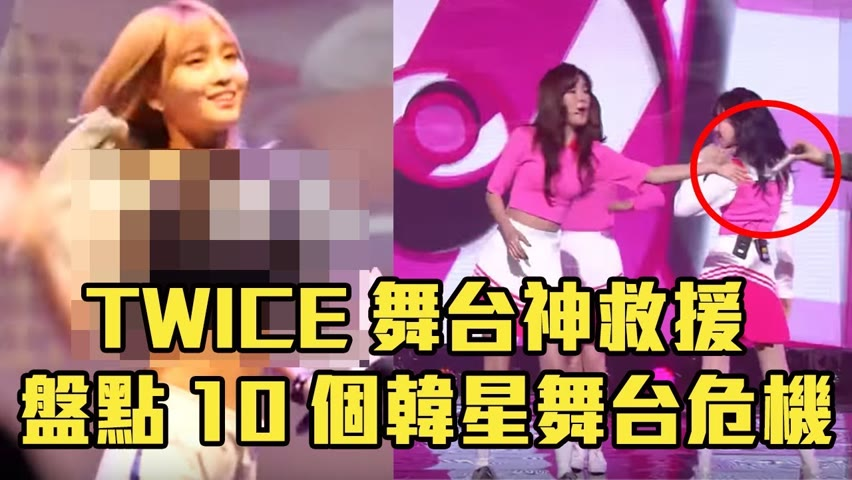 TWICE神救援!10大韓星們拯救舞台的經典瞬間