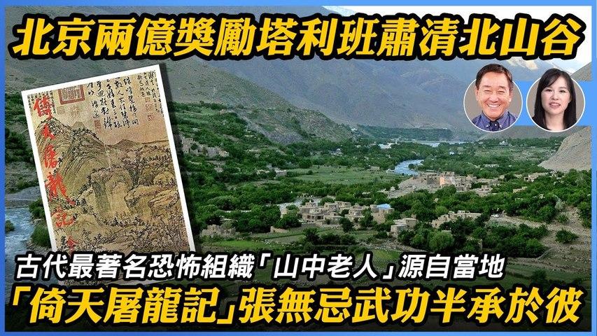 【9.10 Patreon預告片】北京兩億人民幣獎勵塔利班肅清北山谷。古代最著名恐怖組織,「山中老人」源自當地,「倚天屠龍記」張無忌武功半承於彼。| #石山視點