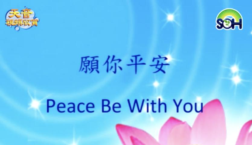 【天音視頻】願你平安