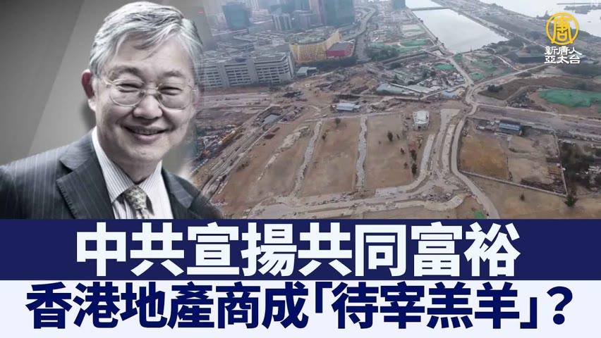 共同富裕下 香港地產商成「待宰羔羊」? @新聞精選【新唐人亞太電視】三節新聞Live直播  20210925