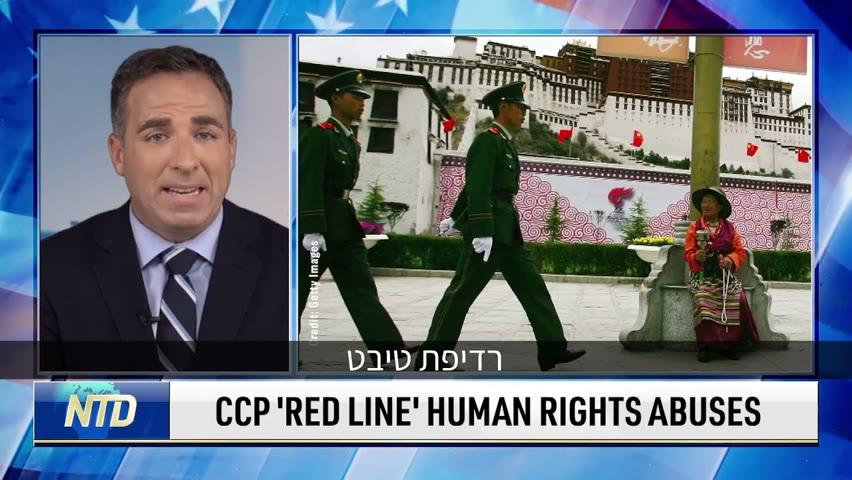 """הגישה של המשטר הסיני לארה""""ב הופכת לתוקפנית יותר?"""