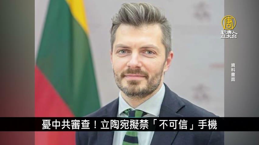 憂中共審查!立陶宛擬禁「不可信」手機|寰宇掃描