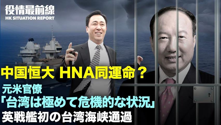 💥【09.28役情最前線】💥中国恒大 現物資産の償還拠点がひっそり閉鎖💥元米官僚「台湾は極めて危機的状況にある」💥英戦艦初の台湾海峡通過💥北朝鮮お米2万トン発注 中共が阻止