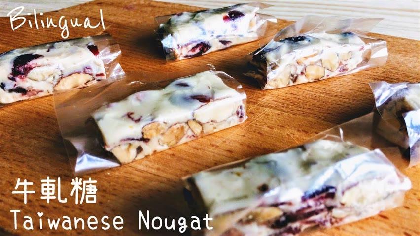 牛軋糖做法【無棉花糖,不會粉粉】Taiwanese Nougat Recipe