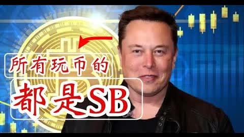 马斯克把投资者当SB摊上事了,黑客扬言报复;有一种反共的姿势是推广虚拟币。