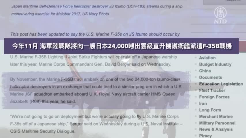劍指中共 美F-35B戰機將登日本輕航母|#新唐人新聞