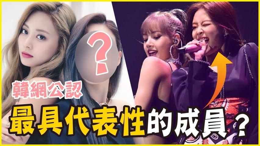 12位韓網認證的「各團靈魂人物」BLACKPINK少了她不行!TWICE/BTS/EXO/ITZY/aespa/少女時代/(G)I-DLE/MAMAMOO/missA