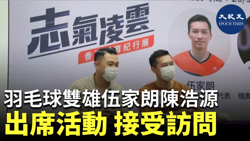 早前代表香港出戰東奧及殘奧的兩位香港羽毛球壇「一哥」,伍家朗和陳浩源今日 (26日) 於奧海城出席「羽毛球雙雄《擊拍》打氣會」公開活動。