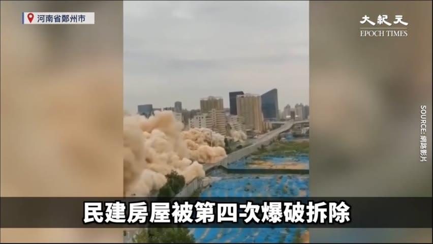 大陸爆破拆樓💥成片高樓瞬間瓦解  | 台灣大紀元時報