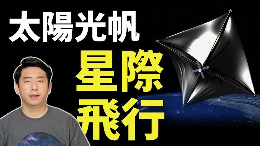 伊卡洛斯號 - 首個星際旅行太陽帆 太陽巡航者 - 最大太陽風帆|太陽風帆|太陽帆|光帆|伊卡洛斯號|光帆二號|太陽巡航者|NASA|馬克時空 第27期