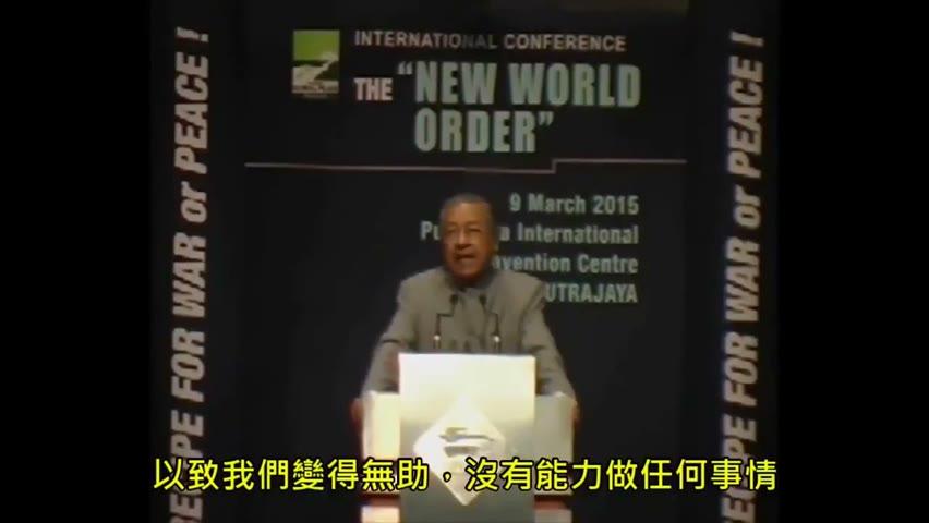 马来西亚前总理在2015年时的一次讲话,说了新世界秩序,并说了他们试图减少这个世界的人口,新世界秩序提出是世界人口只有30亿,他们试图将人口减少到10亿。